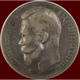 1 Rubel  1899r